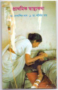 Fundamental Healtcare
