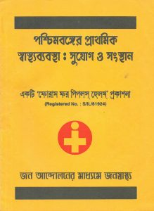 wb-primary-healthcare